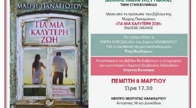 Με την ευκαιρία της Διεθνούς Ημέρας της Γυναίκας η Χορωδία 60+ του δήμου Χαλανδρίου τιμά τις Ελληνίδες με ιδιαίτερη αναφορά στα πρόσωπα του βιβλίου της ΜΑΙΡΗΣ ΠΑΝΑΓΙΩΤΟΥ ΓΙΑ ΜΙΑ ΚΑΛΥΤΕΡΗ ΖΩΗ».