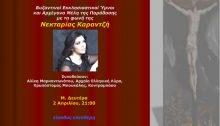 ΒυζαντινοίΕκκλησιαστικοί Ύμνοι και Αρχέγονα Μέλη της Παράδοσης με τη φωνή της Νεκταρίας Καραντζή, σε συνδυασμό με τον ήχο της αρχαίας ελληνικής λύρας.