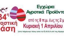 Η 34η Δράση Διάθεσης Εγχωρίων Αγροτικών Προϊόντων στο Μαρούσι, ενόψει του Πάσχα, θα πραγματοποιηθεί την Κυριακή των Βαΐων 1 Απριλίου 2018 από τις 8 π.μ. έως τις 2 μ.μ., στο πάρκινγκ πίσω από το Ο.Α.Κ.Α, επί της οδού Πιτταρά στη συμβολή με την οδό Αμαρυσίας Αρτέμιδος.