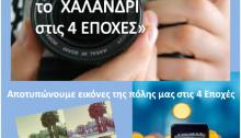 """Ο Πολιτιστικός και Επιστημονικός Σύλλογος Χαλανδρίου """"ΑΡΓΩ"""", σας καλεί να αναδείξουμε μαζί μέσα από το φωτογραφικό φακό το αγαπημένο Χαλάνδρι κατά την διάρκεια των 4 εποχών."""