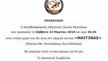 Ο Καλαθοσφαιρικός Αθλητικός Όμιλος Μελισσίων σας προσκαλεί τοΣάββατο 24 Μαρτίου 2018 και ώρα 20.30 στον ετήσιο χορό του Συλλόγου που θα γίνει στο εξοχικό κέντρο«ΜΑΓΓΙΝΑΣ»με φαγητό και ζωντανή μουσική (Πλατεία Εθν. Αντιστάσεως, Άνω Μελίσσια- www.manginas.com.gr).