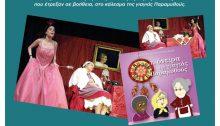 Η θεατρική παράσταση «Τα όνειρα της Γιαγιάς Παραμυθούς», της Καλλιόπης (Πόπης) Γιαννάκου, θα παρουσιασθεί με ελεύθερη είσοδο, το Σάββατο 24 Μαρτίου 2018, στις 19:00, στην αίθουσα εκδηλώσεων του Κέντρου Ελληνικής Κεραμικής (Κηφισίας 207, Μαρούσι), με την υποστήριξη του Δήμου Αμαρουσίου.