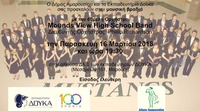 Μουσική βραδιά με την 60μελή Ορχήστρα Mounds View High School Band, υπό τη διεύθυνση του Phillip Richardson, διοργανώνουν ο Δήμος Αμαρουσίου και τα Εκπαιδευτήρια Δούκα.