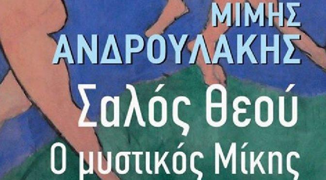 Ο Οργανισμός Πολιτισμού Άθλησης και Νεολαίας Δήμου Πεντέλης, το βιβλιοπωλείο Monogram (Monogram Bookstores και οι Εκδόσεις Πατάκη-Patakis Publishers σας προσκαλούν την Παρασκευή 2 Μαρτίου 2018 στις 19:00 στο Πολιτιστικό Κέντρο Μελισσίων (Πολιτιστικό Κέντρο Μελίσσια).