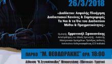 Η Αντιδημαρχία Παιδείας & Εθελοντισμού του Δήμου Βριλησσίων ενημερώνει ότι η τρίτη διάλεξη της 3ης Θεματικής του Ελεύθερου Πανεπιστημίου πραγματοποιείται τη Δευτέρα 26 Μαρτίου 2018 και ώρα 18.00, στην αίθουσα «Ν.Εγγονόπουλος» στο Πάρκο Μ.Θεοδωράκης με θέμα:
