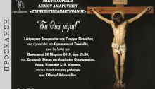 Σε κατανυκτική ατμόσφαιρα η Μικτή Χορωδία του Δήμου Αμαρουσίου «Τερψιχόρη Παπαστεφάνου» δίνει συναυλία με μελωδίες και ύμνους θρησκευτικής μουσικής, υπό τη διεύθυνση της μαέστρου κας Όλγας Αλεξοπούλου.