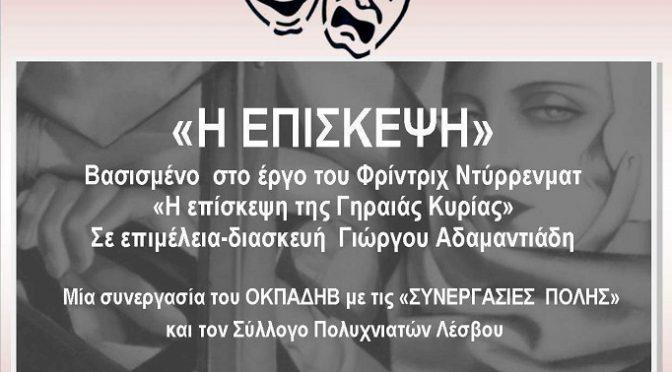 Ο Οργανισμός Κοινωνικής Προστασίας και Αλληλεγγύης του Δήμου Βριλησσίων, μέσω του ΚΑΠΗ, τιμά την Ημέρα της Γυναίκας με δυο, σημαντικού περιεχομένου, πολιτιστικές εκδηλώσεις και συγκεκριμένα: