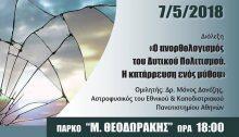 Η Αντιδημαρχία Παιδείας & Εθελοντισμού του Δήμου Βριλησσίων ενημερώνει ότι τη Δευτέρα 7 Μαΐου και ώρα 18.00 θα πραγματοποιηθεί η καθορισμένη διάλεξη του Ελεύθερου Πανεπιστημίου στην αίθουσα «Ν.Εγγονόπουλος» στο Πάρκο Μ.Θεοδωράκης, με θέμα:
