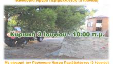 Στο πλαίσιο των δράσεων για την Παγκόσμια Ημέρα Περιβάλλοντος ο ΣΠΑΠ και ο Δήμος Βριλησσίων, καλούν μικρούς και μεγάλους φίλους του περιβάλλοντος σε δράση καθαρισμού από χόρτα, ξερά κλαδιά και απορρίμματα στο Πυροφυλάκιο – Δάσος Θεοκλήτου στα Βριλήσσια, την Κυριακή 3 Ιουνίου 2017 και ώρα 10:00 π.μ.