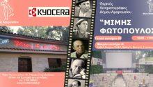 Πρεμιέρα για τον Θερινό Δημοτικό Κινηματογράφο «Μίμης Φωτόπουλος», στο Μαρούσι,σήμερα, Πέμπτη 10 Μαΐου 2018.