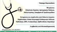 Ο Δήμος Αμαρουσίου, μέσω του Δημοτικού Κοινωνικού Πολυιατρείου του Ο.ΚΟΙ.Π.Α.Δ.Α. και σε συνεργασία με το Πολιτιστικό Σωματείο «Πρόσκληση στην Πρόληψη» θα πραγματοποιήσει Δωρεάν Προληπτικό Ιατρικό Έλεγχο στην Αίθουσα Εκδηλώσεων του Δημαρχείου Αμαρουσίου (Βασ. Σοφίας 9), την Κυριακή 3 Ιουνίου και ώρα 10:00 – 14:00.