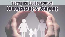 Ο Δήμος Βριλησσίων μέσω του Οργανισμού Κοινωνικής Προστασίας & Αλληλεγγύης (ΟΚΠΑ) δημιουργεί μία ακόμα υπηρεσία για όλους τους κατοίκους της πόλης μας: τη Συστημική Συμβουλευτική Οικογένειας και Ζεύγους.