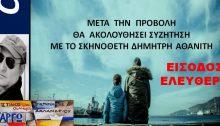 ΤοCine ΑΡΓΩταξιδεύει αυτή τη φορά εντός συνόρων, προβάλλοντας έναν τομέα που τα τελευταία χρόνια χαρίζει πραγματικά πολύ αξιόλογες δημιουργίες, οι οποίες αναγνωρίζονται και βραβεύονται τόσο στην Ελλάδα όσο και στο εξωτερικό: το Σύγχρονο Ελληνικό Κινηματογράφο!