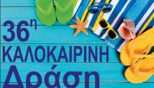 Την Καλοκαιρινή 36η Δράση εγχώριων αγροτικών προϊόντων θα πραγματοποιήσει ο Δήμος Αμαρουσίου τηνΚυριακή 10 Ιουνίου 2018.