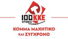 Η ΚομματικήΟργάνωσηΒριλησσίων σας προσκαλεί στην εκδήλωσηπου θα πραγματοποιηθεί τηνΠέμπτη 7 Ιούνη στις 7.30 μ.μ.στοΠνευματικόΚέντροΒριλησσίων (Κισσάβου 11).