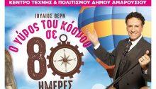 Ηπαιδικήθεατρική παράστασητου Χάρη Ρώμαμε τίτλο«Ο γύρος του κόσμου σε 80 ημέρες»η οποία είναι βασισμένη στο ομώνυμο βιβλίο του Ιουλίου Βέρν παρουσιάζεται τηνΚυριακή 20 Μαΐου 2018 στο Αμφιθέατρο ΟΤΕAcademy( Πέλικα & Σπάρτης 1, Ψαλίδι, Μαρούσι).