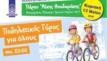 Ο Πολιτιστικός & Αθλητικός Οργανισμός του Δήμου Βριλησσίων διοργανώνει Ποδηλατικό Γύρο την Κυριακή 13 Μαΐου 2018 και ώρα 10:00, με αφετηρία και τερματισμό το Πάρκο ΜΙΚΗΣ ΘΕΟΔΩΡΑΚΗΣ (πρώην ΤΥΠΕΤ), Μπακογιάννη & Πλαταιών.