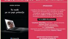 Ένα αποτρόπαιο έγκλημα. Ένα αστυνομικό μυθιστόρημα. Μια αποκάλυψη για την παιδική κακοποίηση και το ηλεκτρονικό έγκλημα στην ελληνική κοινωνία.