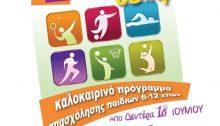 Ο Πολιτιστικός και Αθλητικός Οργανισμός του Δήμου Βριλησσίων, ανταποκρινόμενος στις ανάγκες των εργαζόμενων γονέων κατά την καλοκαιρινή περίοδο, υλοποιεί και φέτος το καλοκαιρινό πρόγραμμα απασχόλησης παιδιών ηλικίας 6-12 ετών, στο Κλειστό Γυμναστήριο Βριλησσίων (τέρμα Κισσάβου), από 18 Ιουνίου έως 3 Αυγούστου 2018. Τα παιδιά μέσω του προγράμματος θα γνωρίσουν διάφορα αθλήματα (κολύμβηση, μπάσκετ, βόλεϊ, ποδόσφαιρο, στίβο, ρυθμική γυμναστική, ενόργανη , τένις ) και θα μάθουν τις βασικές δεξιότητες τόσο σε πρακτικό όσο και σε θεωρητικό επίπεδο, μέσα από την γνώση και την εμπειρία Καθηγητών Φυσικής Αγωγής. Στο πλαίσιο της Δημιουργικής Απασχόλησης θα ασχοληθούν με την Χειροτεχνία, τη Ζωγραφική, το Θεατρικό Παιχνίδι και το Σκάκι. Επίσης, σε κάθε περίοδο θα πραγματοποιείται μία εκδρομή. Οι περίοδοι του camp είναι οι εξής: 1η ΠΕΡΙΟΔΟΣ: 18/06/2018 έως 22/06/2018 2η ΠΕΡΙΟΔΟΣ: 25/06/2018 έως 29/06/2018 3η ΠΕΡΙΟΔΟΣ: 2/07/2018 έως 6/07/2018 4η ΠΕΡΙΟΔΟΣ: 9/07/2018 έως 13/07/2018 5η ΠΕΡΙΟΔΟΣ: 16/07/2018 έως 20/07/2018 6η ΠΕΡΙΟΔΟΣ: 23/07/2018 έως 27/07/2018 7η ΠΕΡΙΟΔΟΣ: 30/07/2018 έως 3/08/2018 Ωράριο λειτουργίας: 7:00 – 15:45, Δευτέρα έως Παρασκευή. ΚΑΘΗΜΕΡΙΝΟ ΠΡΟΓΡΑΜΜΑ ✔ Προσέλευση: 07:00 – 08:30 ✔ Αθλητικές δραστηριότητες – Πισίνα: 09:00 – 13:00 ✔ Ελαφρύ γεύμα: 13:00 – 13:30 ✔ Δημιουργική Απασχόληση 13:30 – 15:45 ✔ Αποχώρηση παιδιών: 14:00 – 15:45 • Η προσέλευση και αποχώρηση των παιδιών θα γίνεται με ευθύνη των γονέων και κηδεμόνων. Δικαίωμα συμμετοχής έχουν όλα τα παιδιά, που κατά την λήξη του σχολικού έτους 2017-2018 θα αποφοιτήσουν από το νηπιαγωγείο έως και την έκτη δημοτικού, δηλαδή όσα έχουν γεννηθεί από το 2006 – 2012. • Οι αιτήσεις εγγραφής ξεκινούν στις 4 Ιουνίου, ημέρα Δευτέρα και θα ολοκληρωθούν μόλις συμπληρωθούν οι θέσεις. • Οι αιτήσεις υποβάλλονται καθημερινά στα γραφεία του Πολιτιστικού και Αθλητικού Οργανισμού (τέρμα Κισσάβου) από τις 09:00-14:00 και απόγευμα Δευτέρα και Τετάρτη 18:00-20:00 έως 15/06/18. Από 18/06/18 έως 30/07/18 οι αιτήσεις και οι πληρωμές θα