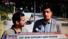 Στη σημερινή εκπομπή της ΕΡΤ «Πρώτη Είδηση», σε απ' ευθείας μετάδοση από το ΤΥΠΕΤ, μίλησε ο Δήμαρχος Βριλησσίων Ξένος Μανιατογιάννης για το πώς κατόρθωσαν τα Βριλήσσια να παραμείνουν καθαρά τις μέρες που υπήρξε το πρόβλημα στον ΧΥΤΑ.
