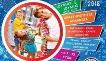 Summer Sports Camp 2018του Ο.Π.ΑΘ. Δήμου Πεντέλης
