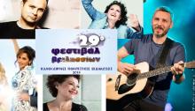Το 29ο Φεστιβάλ Βριλησσίων, με την οργάνωση και επιμέλεια του Πολιτιστικού και Αθλητικού Οργανισμού του Δήμου Βριλησσίων, φέτος είναι ακόμα πιο πλούσιο σε «πρώτα» ονόματα, σε διάσημες παραστάσεις, σε ξεχωριστές πολιτιστικές εκδηλώσεις.