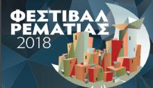 Ένα πλούσιο πρόγραμμα με συναυλίες, παραστάσεις και άλλες εκδηλώσεις, η πλειοψηφία των οποίων είναι με ελεύθερη είσοδο, έχει το Φεστιβάλ Ρεματιάς 2018.
