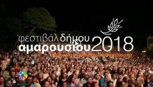Πλούσιο σε συναυλίες και παραστάσεις είναι και φέτος τοΦεστιβάλ Δήμου Αμαρουσίου.