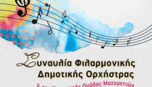 Σήμερα, Δευτέρα 25 Ιουνίου, συναυλία της Φιλαρμονικής Ορχήστρας του Δήμου Βριλησσίων και της Χορευτικής Ομάδας Μαζορεττών.