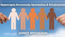 Λόγω των αυξημένων αιτημάτων των κατοίκων που αφορούν στην ψυχολογική υποστήριξη και συμβουλευτική...