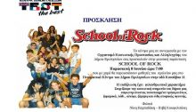 """Τα κέντρα Ξένων Γλωσσών """"TEST"""" σε συνεργασία με τον Οργανισμό Κοινωνικής Προστασίας και Αλληλεγγύης του Δήμου Βριλησσίων προσκαλούν στη μουσική παράσταση """"School of Rock"""", όπου θα συγκεντρωθούν τυποποιημένα τρόφιμα για τις ανάγκες του Κοινωνικού Παντοπωλείου."""