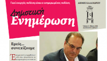 """Κυκλοφόρησε το τρίτο τεύχος της εφημερίδας του Δήμου Χαλανδρίου """"Δημοτική Ενημέρωση""""."""