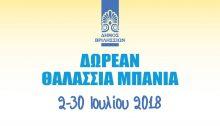 Ο Δήμος Βριλησσίων μέσω του Οργανισμού Κοινωνικής Προστασίας & Αλληλεγγύης, στο πλαίσιο των παροχών και του προγραμματισμού για τη θερινή περίοδο στα ΚΑΠΗ (Λέσχη Φιλίας) ενημερώνει: