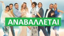 """Σύμφωνα με ανακοίνωση του Πολιτιστικού και Αθλητικού Οργανισμού του Δήμου Βριλησσίων αναβάλλεται για την Πέμπτη 6 Σεπτεμβρίου η προγραμματισμένη, για σήμερα, παράσταση """"ΜΑΜΜΑ ΜΙΑ"""""""