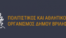To Ν.Π.Δ.Δ. Πολιτιστικός και Αθλητικός Οργανισμός Δήμου Βριλησσίων ανακοινώνει:
