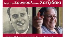 Ένα μουσικό αφιέρωμα σε δύο μεγάλους Έλληνες συνθέτες, από τηΦιλαρμονική Ορχήστρα του Δήμου Χαλανδρίου, φιλοξενεί τηνΤετάρτη18 Ιουλίουτο Φεστιβάλ Ρεματιάς 2018 –Νύχτες Αλληλεγγύης.