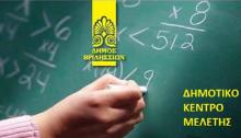 Το Δημοτικό Κέντρο Μελέτης του Δήμου Βριλησσίων, υπό την αιγίδα της Αντιδημαρχίας Παιδείας & Εθελοντισμού, λειτούργησε για πρώτη φορά κατά τη σχολική χρονιά 2014-2015, παρέχοντας ενισχυτική διδασκαλία στους μαθητές των τριών τάξεων των Γυμνασίων της πόλης μας, με πλήρες καθημερινό πρόγραμμα στα βασικά μαθήματα και στις ξένες γλώσσες.