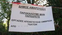 """""""Ξεκίνησε στις 18-9-2018 η κατασκευή του έργου «Αντιπλημμυρικά έργα περιοχής Πολυδρόσου»συνολικού προϋπολογισμού1.920.000,92 €συμπεριλαμβανομένου Φ.Π.Α. 24% (χωρίς την έκπτωση του εργολάβου) με χρηματοδότηση της Περιφέρειας Αττικής."""