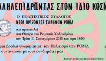 Την Τρίτη 11/9 και ώρα 19.00, ο πολιτιστικός σύλλογος «Νέοι Ορίζοντες Ελλήνων Ρομά», οργανώνει μια βραδιά επικοινωνίας και ψυχαγωγίας, με ελεύθερη είσοδο, στο Θέατρο της Ρεματιάς.
