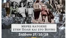"""Με την ευκαιρία της εθνικής επετείου, ο δήμος Χαλανδρίου οργανώνει εκδήλωση με τίτλο: """"ΜΕΡΕΣ ΚΑΤΟΧΗΣ ΣΤΗΝ ΠΟΛΗ ΚΑΙ ΣΤΟ ΒΟΥΝΟ""""."""