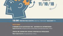 Ο Οργανισμός Κοινωνικής Προστασίας και Αλληλεγγύης του Δήμου Βριλησσίων, σε συνεργασία με την Ελληνική Γεροντολογική & Γηριατρική Εταιρεία, την Ψυχογηριατρική Εταιρεία 'Ο Νέστωρ' και την Ελληνική Ψυχογηριατρική Εταιρεία διοργανώνει Επιστημονική Ημερίδα με την Άνοια την Πέμπτη 11 Οκτωβρίου και ώρα 18.00 στο Πνευματικό Κέντρο (Κισσάβου 11)