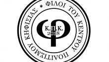 Η Ένωση «Φίλοι του Κέντρου Πολιτισμού Κηφισιάς, με ανακοίνωσή της ενημερώνει ότι την Πέμπτη 15 Νοεμβρίου στην αίθουσα «Β. Γκατσόπουλος» στις 18:30 θα πραγματοποιήσει την δεύτερη συνάντησή της.