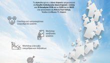 Ο Δήμος Κηφισιάς διοργανώνει για δεύτερη χρονιά σε συνεργασία με το skywalker.gr την Ημερίδα Σταδιοδρομίας Δήμου Κηφισιάς#Jobday.