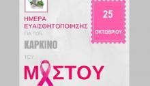 Εκδήλωση, με αφορμή τηνΠαγκόσμια ημέρα καρκίνου του μαστού, οργανώνει το Τμήμα Προληπτικής Ιατρικής του Δήμου Χαλανδρίου.