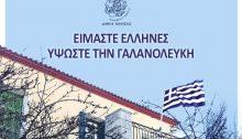 Εν όψει της Εθνικής Επετείου της 25ης Μαρτίου ο Δήμος Κηφισιάς θα προσφέρει στους πολίτες ελληνικές σημαίες.