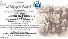 Αφιέρωμα στην τραγουδίστρια της Νίκης,Σοφία Βέμπο, πραγματοποιεί η Χορωδία Κηφισιάς 1937 την Πέμπτη 25 Οκτωβρίου 2018 στις 19:00 στην αίθουσα «Δήμαρχος Βασ. Γκατσόπουλος» του δημαρχείου Κηφισιάς (Διονύσου & Μυρσίνης).
