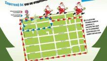 Ο Δήμος Βριλησσίων κηρύσσει την έναρξη των Χριστουγεννιάτικων εκδηλώσεων στην Πλατεία Αναλήψεως, την Κυριακή 9 Δεκεμβρίου 2018.