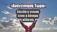 Ο Δήμος Βριλησσίων μέσω του Οργανισμού Κοινωνικής Προστασίας & Αλληλεγγύης προγραμματίζει σεμινάρια ενδυνάμωσης των πολιτών 'Αναγέννηση Τώρα'.