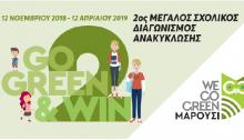 Τον ΔεύτεροΜεγάλο Σχολικό Διαγωνισμό Ανακύκλωσης «We Go Green Μαρούσι» διοργανώνει ο Δήμος Αμαρουσίου για όλα τα σχολεία της πόλης, δημόσια και ιδιωτικά όλων των βαθμίδων, από τις 12 Νοεμβρίου έως τις 12 Απριλίου 2018.