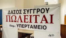 """Σε συγκέντρωση διαμαρτυρίας για το Δάσος Συγγρού που εντάχθηκε στο Υπερταμείο μαζί με άλλα 162 ακίνητα του Δήμου Αμαρουσίου, καλεί η παράταξη """"Ενότητα, Ανατροπή και Έργο για το Μαρούσι"""" με επικεφαλής τον Λευτέρη Μαγιάκη."""